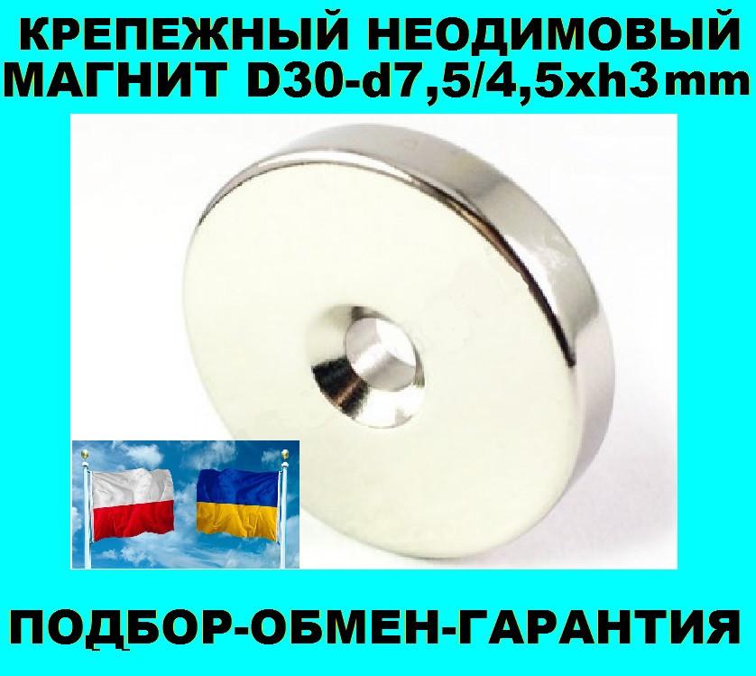 Неодимовый магнит с зенковкой, отверстием, крепежный D30-d7,5/4,5хh3мм, ПОЛЬША N42, Все размеры