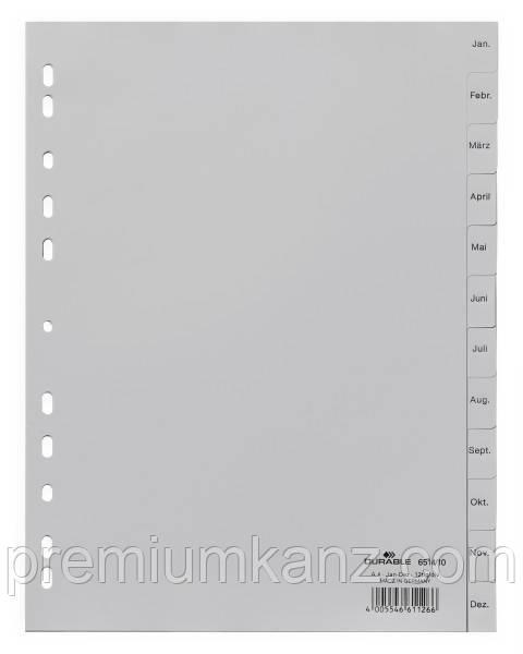 Роздільники пластикові по місяцях формату A4 6514 DURABLE