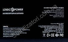 LogicPower LPM 12V - 65 AH - 12В - 65 А/год - AGM акумулятор для котла, фото 3