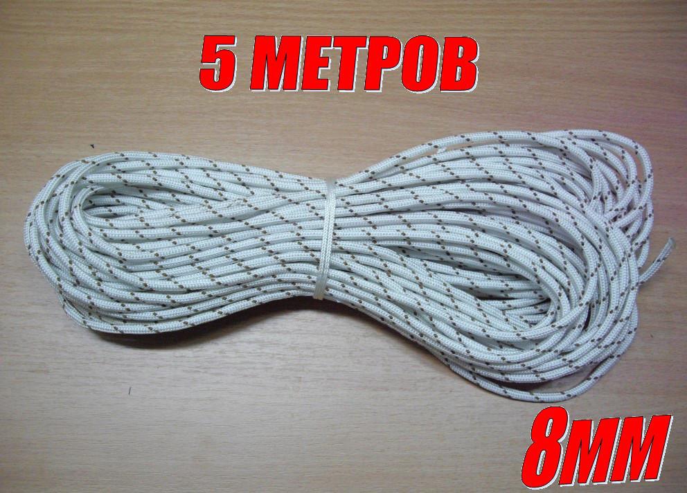 Трос альпіністський, статичний, поліамідний 8мм , 1500кг розрив, 5метров