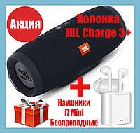 Колонка JBL Charge 3+ Bluetooth FM AUX microSD + Наушники i7 MINI TWS  Комплект QualitiReplica