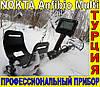 Металлоискатель Nokta Anfibio Multi ♕ТУРЦИЯ!!Официальная гарантия 2 года♕, фото 2