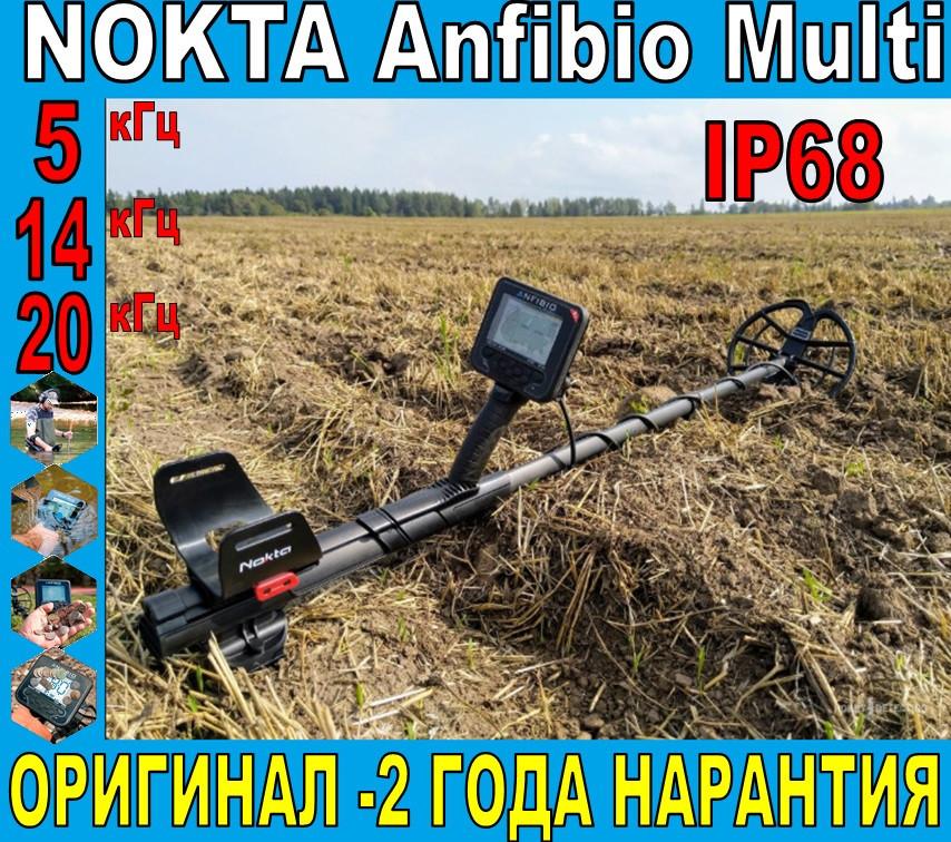Металлоискатель Nokta Anfibio Multi ♕ТУРЦИЯ!!Официальная гарантия 2 года♕