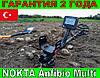 Металлоискатель Nokta Anfibio Multi ♕ТУРЦИЯ!!Официальная гарантия 2 года♕, фото 6