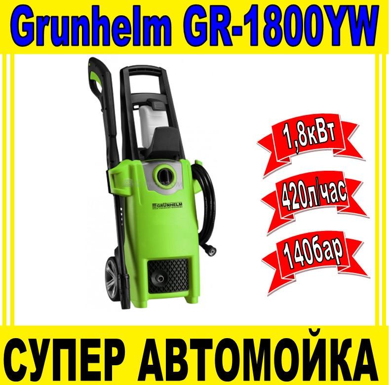 Универсальная мойка Grunhelm GR-1800 YW, ГАРАНТИЯ 1 ГОД-POLAND