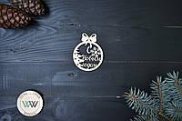 """Шарик """"С Новым Годом!"""" из фанеры на ёлку, новогодний декор, ЭКО игрушки на ёлку, ёлочные украшения из дерева"""