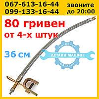 Удлинитель вентиля 36 см переходник для подкачки внутреннего колеса (спаренных колес) армированный