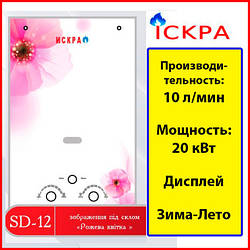 Газовая колонка Искра JSD 20 рожева квітка с дисплеем / 10 л/мин