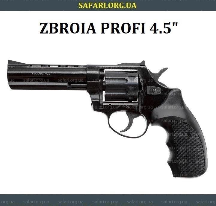 """Револьвер Zbroia PROFI 4.5"""" черный (пластик)"""