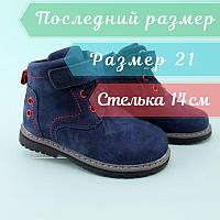 Ботинки демисезонные детские мальчику (кожа) тм Том.м размер 21