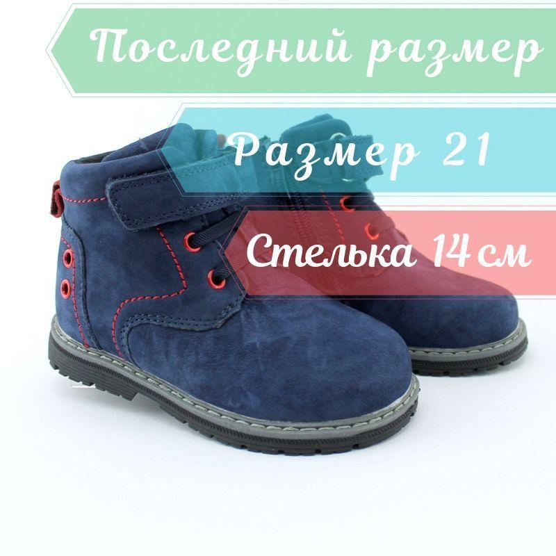 Детские ботинки на мальчика тм Том.м размер 21