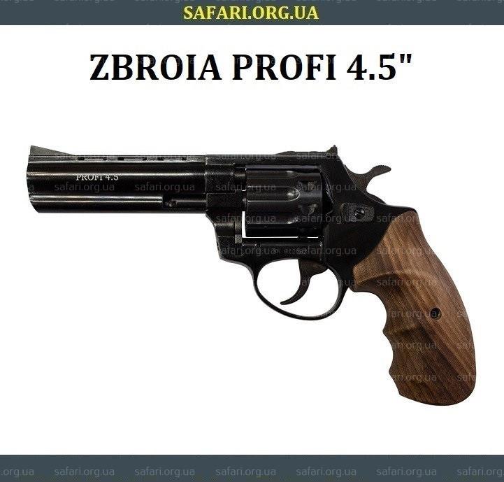 """Револьвер под патрон Флобера Zbroia PROFI 4.5"""" черный (бук)"""