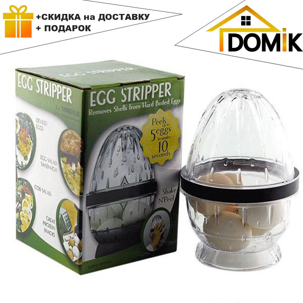 Контейнер для чистки яиц Egg Stripper (5 eggs) | приспособление для чистки 5 яиц