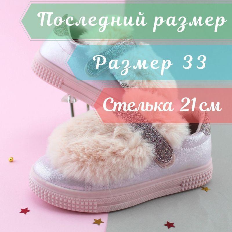 Слипоны с мехом Розовые размер 33