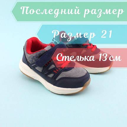 Серые кроссовки для мальчика тм Том.М размер 21, фото 2
