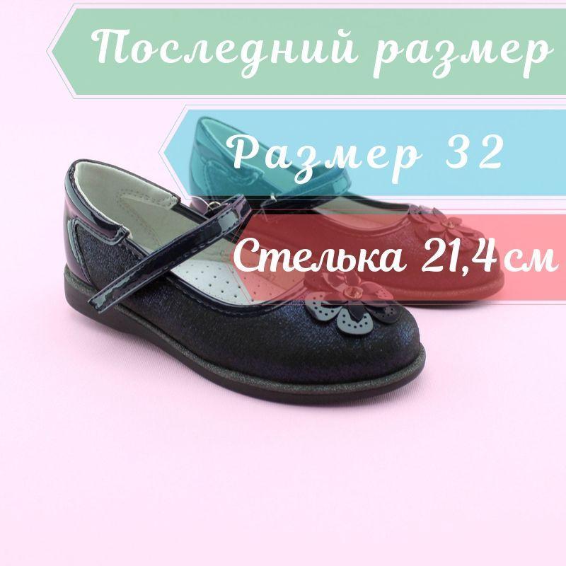 Туфли синие для девочки Блеск тм Том.М размер 32