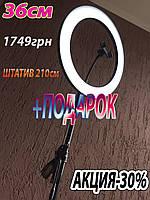 Профессиональная кольцевая LED лампа 36см, кольцевой свет для визажиста, блогера купить в Киев, Харьков, Днепр