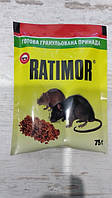 Ратімор 75г гранули від гризунів (бромадiолон 0,005%) саше-пакет, фото 1
