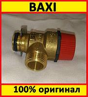 Предохранительный клапан BAXI (710071200)
