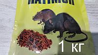 Ратимор 1кг гранулы от грызунов (бромодиолон, 0,005%) мешок 25кг