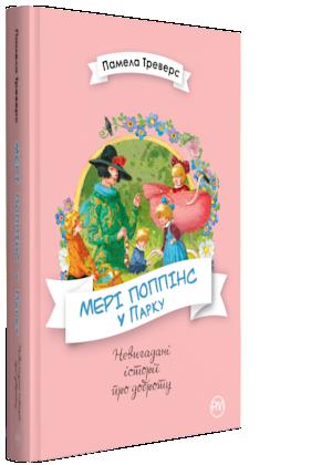 Книги для дітей молодшого шкільного віку. Мері Поппінс у Парку. Памела Треверс