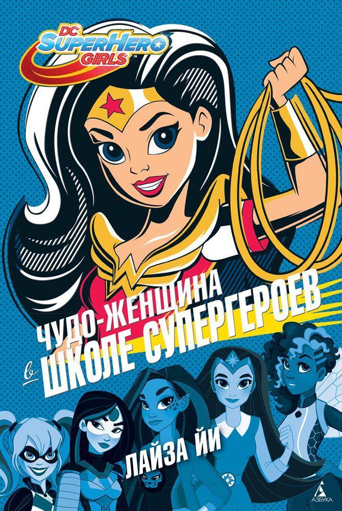 Чудо-женщина в Школе супергероев. Йи Лайза