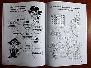 Біблійна арифметика, фото 3
