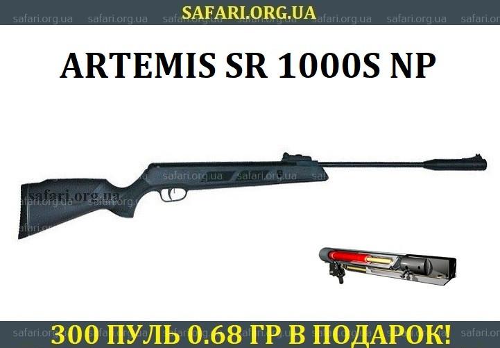 Пневматическая винтовка Artemis SR1000 S NP