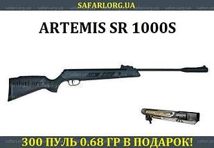 Пневматическая винтовка Artemis SR1000 S