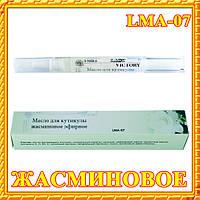 Масло для кутикулы Жасминовое эфирное LMA-07, фото 1