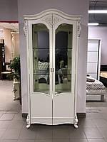 Витрина 2-х дверная цвета слоновая кость на гнутых ножках ,модель  Коко