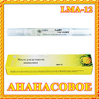 Масло для кутикулы Ананасовое эфирное LMA-12, фото 1