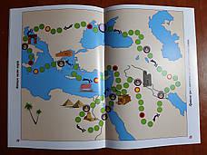 Біблійна географія, фото 2