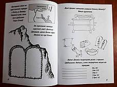 Біблійна географія, фото 3