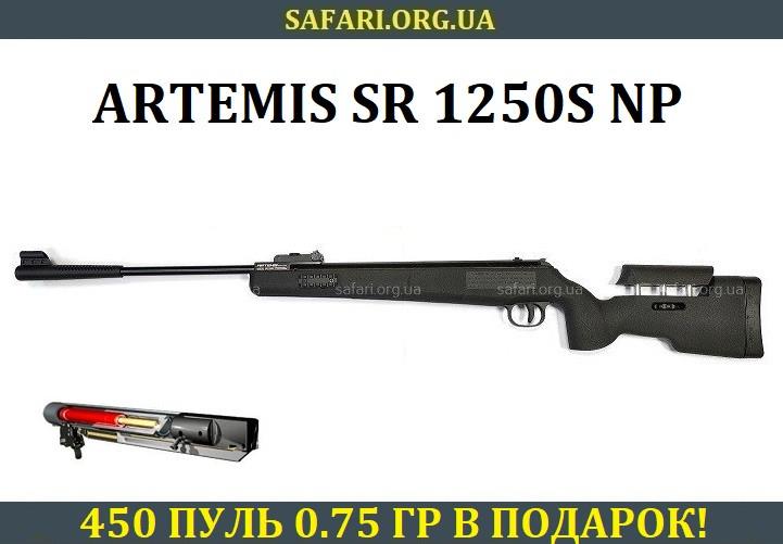 Пневматическая винтовка Artemis SR1250S NP