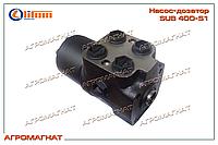 SUB 400-S1 Насос-дозатор (рулевой, приоритетный, 5 отверстий) для тракторов ХТЗ с объединенной гидросистемой