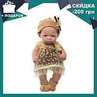 Пупс игрушечный в красивом бежевом наряде 88 S-1 | детская кукла | куколка | пупсик + одежда