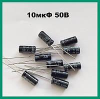 Конденсатор 10uF 50V 10мкФ 50В (5х11мм) HY