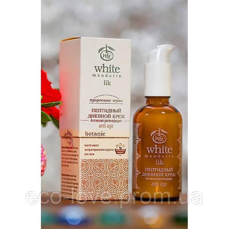 Пептидний денний крем «Пророслі зерна» White Mandarin