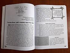"""""""Крок за кроком із Христом"""" Джеррі Д. Томас, фото 3"""