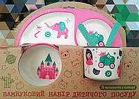 Набор детской посуды из бамбука Bamboo Fibre kids set Принцесса 5 в 1