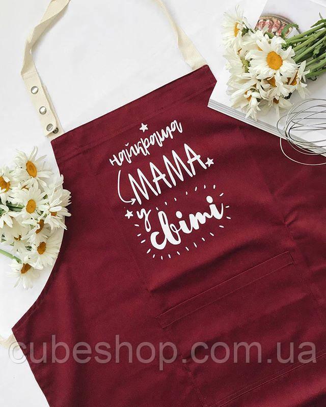 """Фартук женский """"Найкраща мама у світі"""" бордо"""