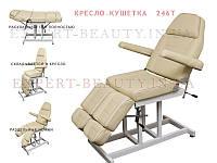 Кресло педикюрное, Кушетка косметологическая стационарная с раздельной ножной частью BS-246Т