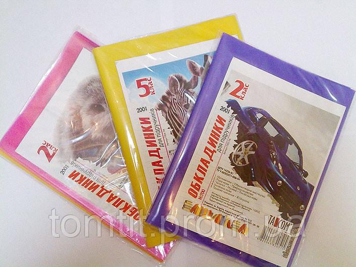 Набор обложкек для учебников, 2 класс (плотность 200мкм)