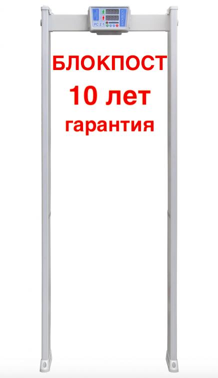 Металлодетектор арочный БЛОКПОСТ Z 1