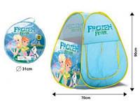 Палатка детская  70х70х90 см, в сумке HF011 scs