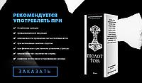 Молот тора капли Киев, фото 1