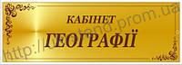 Табличка на двері (71001.6)