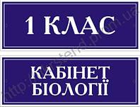 Таблички на двері (71001.7)