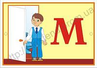 Табличка на двері туалету (71002.1)